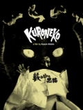 Affiche Kuroneko
